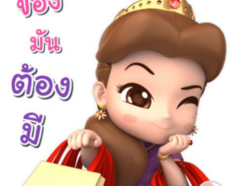 แม่มณี: ชิม ช้อป ชิล ทั่วไทย